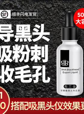 黑头导出液美容院专用和收缩毛孔套装精华溶解去酒糟鼻草莓鼻神器
