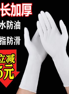一次性手套加长加厚丁晴乳胶丁腈橡胶食品级餐饮厨房专用美容清洁