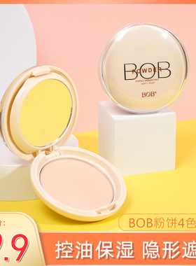BOB光感恒采粉饼 柔滑清爽服帖肌肤非遮定彩妆水油平衡瑕疵隐形