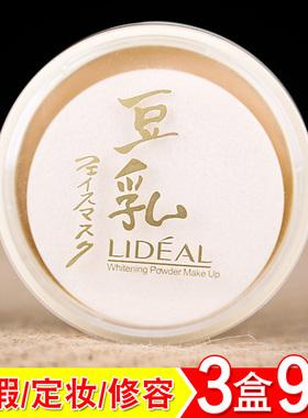 日系遮瑕定妆豆乳粉饼修容彩妆持久控油防水保湿蜜粉正品国产老牌