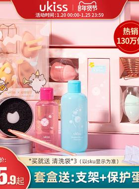 UKISS美妆蛋不吃粉扑清洗剂化妆刷清洗器液清洁盒海绵蛋彩妆蛋蛋