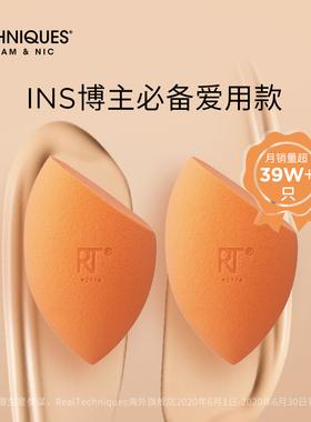 rt美妆蛋海绵彩妆蛋不吃粉化妆干湿两用蛋蛋粉扑超软两只装
