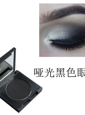 黑色哑光眼影单色带盒 眼影盘上色烟熏妆眼妆舞台妆 眼部彩妆包邮
