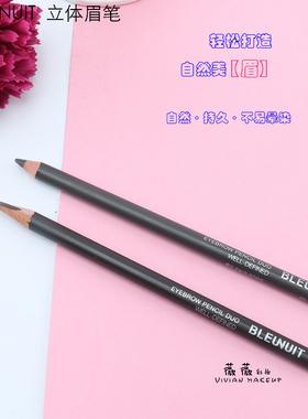 深蓝眉笔bleunuit专业彩妆立体眉粉持久防水防汗不易脱色灰棕色女