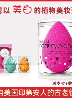 美国Beautyblender美妆蛋彩妆蛋化妆海绵水滴蛋黄派粉扑bb蛋粉底