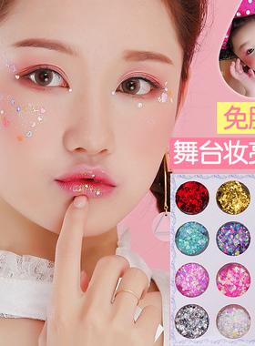 万圣节妆容化妆品 舞台妆眼影免胶水亮片闪粉盘亮晶晶片学生彩妆