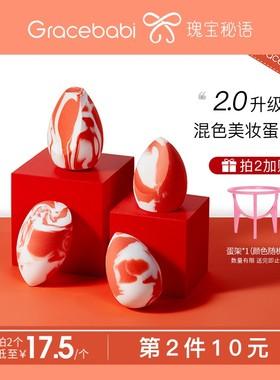 gracebabi三文鱼美妆蛋不吃粉化妆蛋干湿两用彩妆蛋散粉扑海绵蛋
