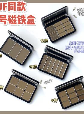 MUF同款XL磁铁盒彩妆收纳空盒带镜子 眼影腮红粉饼芯DIY拼盘压盘