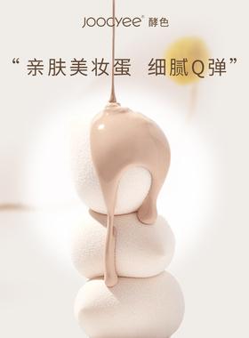 Joocyee酵色美妆蛋海绵不吃粉彩妆蛋干湿两用化妆工具