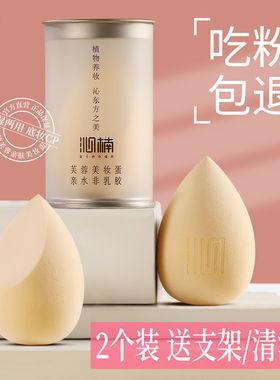 沁楠美妆蛋不吃粉超软细腻化妆蛋彩妆蛋粉扑海绵蛋旗舰店官方正品