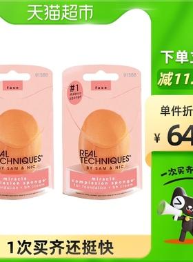 RT美妆蛋海绵彩妆蛋2只不吃粉化妆干湿两用抑菌小橘蛋