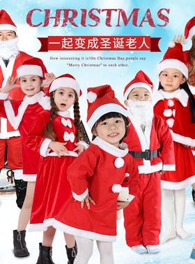 圣诞老人衣服儿童圣诞节服装成人老公公男童女童套装斗篷装扮服饰