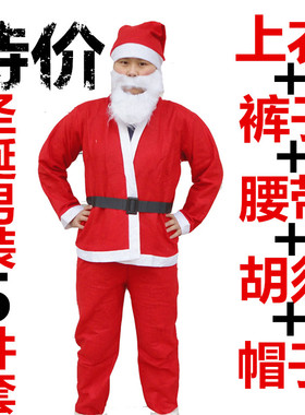 圣诞老人服装套装圣诞节衣服女成人男士表演出服饰老公公cos装扮