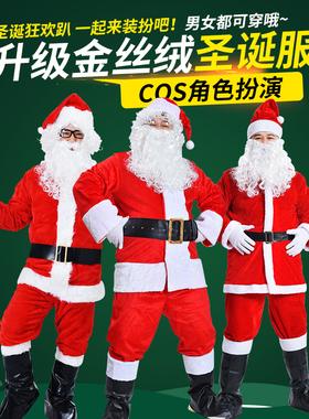 圣诞老人服装衣服女圣诞裙圣诞节套装成人男士服饰老公公cos装扮