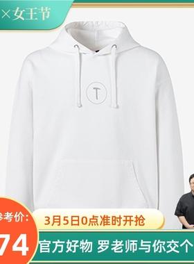 【官方正品】罗永浩推荐交个朋友卫衣男女连帽宽松加大小野服饰