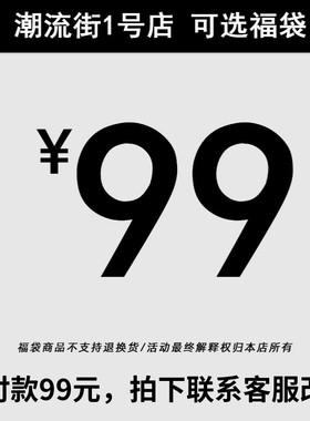 潮流街1号店 超值特惠自选福袋潮牌男女服饰99元福袋
