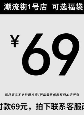 潮流街1号店 超值特惠自选福袋潮牌男女服饰69元福袋