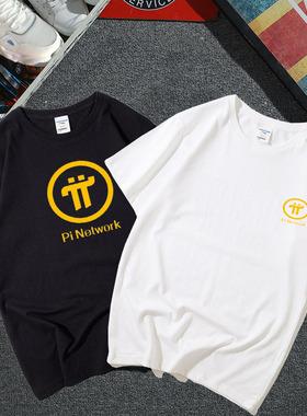 Pi network印花短袖T恤男装 派币支付推广上衣服币圈矿工服饰pi币