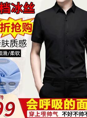 蒂尚服饰男士商务休闲冰丝衬衫飞行员正品短袖衬衣CS6款长袖寸衫