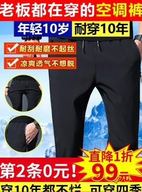 蒂尚服饰冰丝男裤夏季男士大码空调裤速干弹力修身直筒运动休闲裤