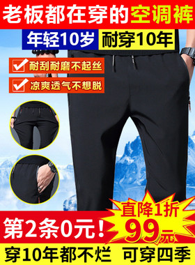 蒂尚服饰男士大码冰丝裤夏季薄款宽松速干空调裤弹力休闲运动男裤