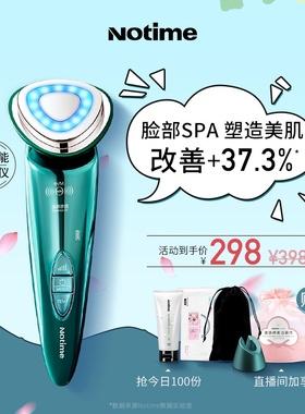 notime美容仪器家用脸部导入仪面部按摩器提拉紧致洗脸毛孔清洁器