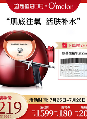 Omelon omega韩国家用脸部补水高压纳米喷雾水光针注氧美容仪二代