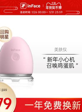 inFace小鸡蛋美肤蛋美容仪器家用脸部负离子导入提拉面部导出清洁