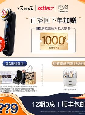 【双11提前购】雅萌MAX旗舰版美容仪射频仪院线紧致提拉自播专属