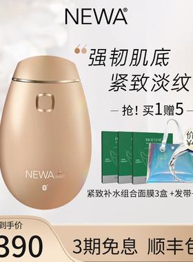 NEWA以色列家用脸部嫩肤紧致射频美容仪SMART款