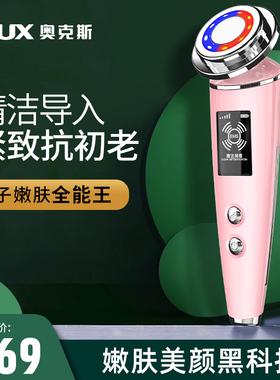 奥克斯美容仪仪器家用脸部洗脸毛孔清洁提拉紧致面部导入仪按摩