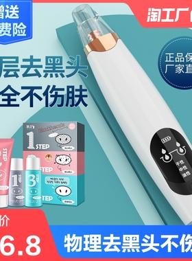 吸黑头神器电动吸男士专用毛孔去除粉刺清洁吸出器美容仪器铲女士