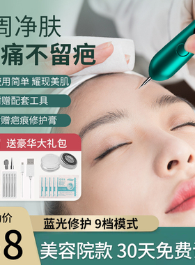 祛斑点斑水脸部激光祛斑仪器点斑笔美容院修复膏无痕正品笔专用仪