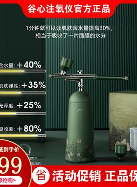 日本谷心注氧仪纳米喷雾补水仪家用手持便携式无针水光脸部美容仪