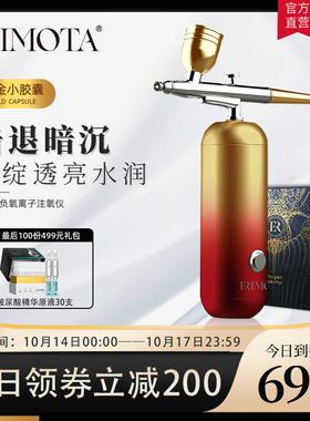 ERIMOTA注氧仪家用便携式手持高压纳米喷雾器美容院脸部补水仪器