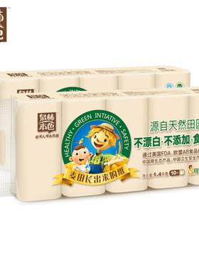 【140克20卷】泉林本色母婴宝宝专用大长卷纸卫生纸巾原浆官方店