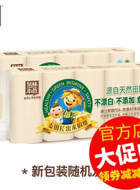泉林本色母婴专用宝宝卷纸本色卫生纸巾无屑家用140克20卷官方店