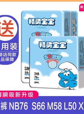 蓝精灵宝宝纸尿裤婴儿尿不湿母婴店L码50片nb76片S66片M58片XL42