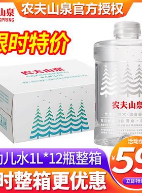 农夫山泉官方旗舰店同款婴幼儿水1L*12瓶整箱饮用天然母婴宝宝水