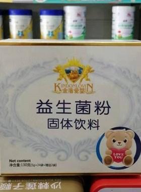 20年10月金盾爱婴益生菌粉婴幼儿宝宝调理肠道实体母婴店正品销售
