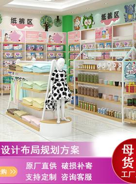 橙列 母婴服装货架超市便利店展示架婴儿用品橱窗陈列展示柜定制