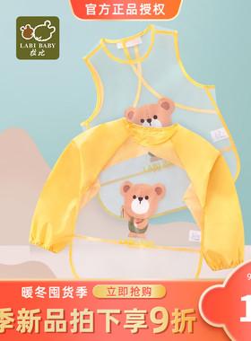 拉比母婴旗舰店儿童吃饭罩衣防水饭兜男女宝宝婴儿长袖围兜反穿衣