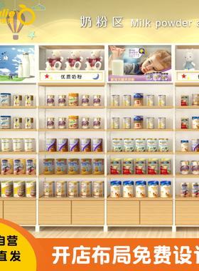 橙列母婴店货架超市便利店展示架单双面展示柜多功能钢木奶粉架子