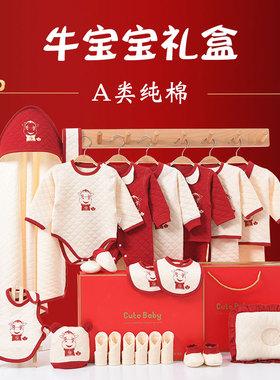 新生婴儿用品大全初生母婴旗舰店宝宝衣服礼盒套装满月送礼物高档