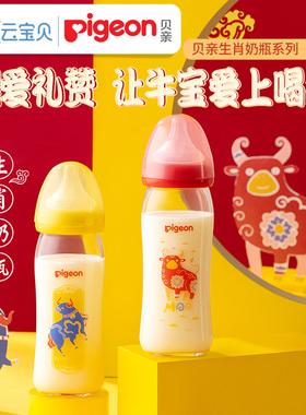 贝亲牛年宽口径玻璃奶瓶新生婴儿防胀气宝宝奶瓶云宝贝母婴旗舰店