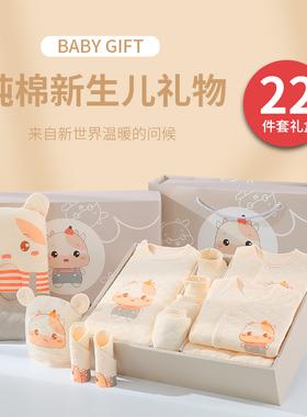 童泰母婴旗下新生儿礼盒官方婴儿衣服套装夏季出生纯棉礼物旗舰店