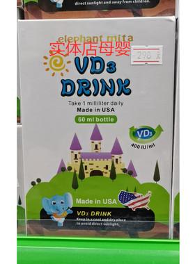 小象米塔VD3促进钙吸收维生素铁锌60毫升液体滴剂实体母婴店热卖