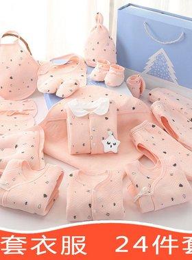 春季母婴店婴幼儿新生儿礼盒送礼女初春孕婴用品大全婴儿衣服宝宝