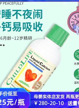 童年时光钙镁锌婴儿液体钙儿童婴幼儿乳钙宝宝补锌 母婴店同步售