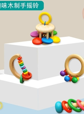 母婴玩具卡通摇铃套装婴儿手摇铃0-12个月新生儿玩具摇铃4件套